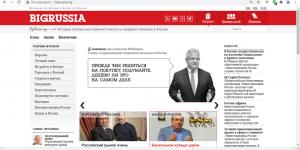 Портал Bigrussia.org