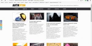 Блог Антиугон